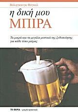 Η δική μου μπίρα