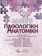 Muir's Παθολογική Ανατομική