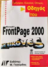 Οδηγός του FrontPage 2000 με εικόνες