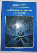 Μακροοικονομική Θεωρία και Πολιτική Α' Τ'ομος