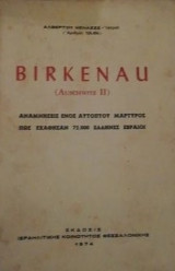 Birkenau (auschwitz II)αναμηνσεις ενος αυτοπτου μαρτυρα πως εχαθησαν 75000 ελληνες εβραιοι
