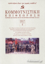 ΚΟΜΜΟΥΝΙΣΤΙΚΗ ΕΠΙΘΕΩΡΗΣΗ, ΤΕΥΧΟΣ 4, ΙΟΥΛΗΣ - ΑΥΓΟΥΣΤΟΣ 2017