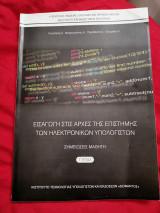 Εισαγωγή στις αρχές της επιστήμης των ηλεκτρονικών υπολογιστών