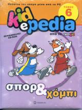 Kidepedia: Σπόρ και χόμπι