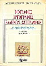 Βιογραφίες, εργογραφίες Ελλήνων συγγραφέων
