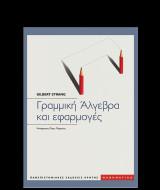 Γραμμική Άλγεβρα κα εφαρμογές