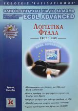 Οδηγός επιτυχίας για το δίπλωμα  ecdl advance λογιστικά φύλλα