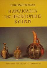 Η αρχαιολογία της προϊστορικής Κύπρου