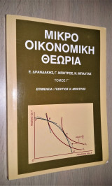 Μικροοικονομική Θεωρία (Τόμος Γ') : Γενική Οικονομική Ισορροπία