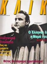 Περιοδικό Κλικ τεύχος 66