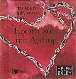 Το μικρό βιβλίο του έρωτα και της αγάπης