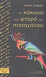 Το κόκκινο στο φτερό του παπαγάλου