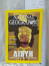 National Geographic Νοέμβριος 2000