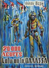 20.000 λεύγες κάτω απ' τη θάλασσα