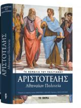 Αριστοτέλης - Αθηναίων Πολιτεία
