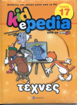 Kidepedia: Τέχνες