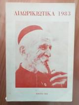 Λιδωρικιωτικα 1983