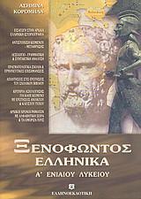 Ξενοφώντος Ελληνικά Α΄ ενιαίου λυκείου