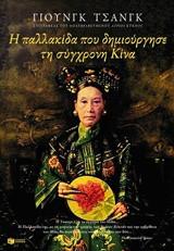 Η παλλακίδα που δημιούργησε τη σύγχρονη Κίνα: Η κληρονόμος αυτοκράτειρα Τσισί