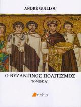 Ο βυζαντινός πολιτισμός Τόμος Α΄