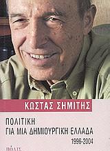 Πολιτική για μια δημιουργική Ελλάδα 1996-2004