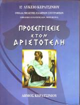 Προσεγγισεις στον Αριστοτέλη - 1ο Λύκειο Κερατσινίου