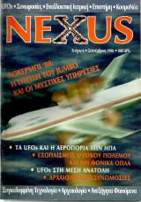 Περιοδικό Nexus Τεύχος 6 (Σεπτέμβριος 1998)