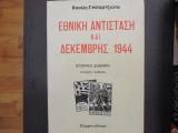 Εθνικη αντισταση και δεκεμβρης 1944