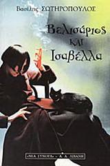 Βελισάριος και Ισαβέλλα