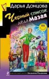 Chernyi spisok deda Mazaia (in Russian)