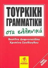 Τουρκική γραμματική στα ελληνικά
