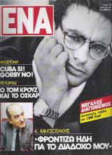 Περιοδικό Ένα τεύχος 13