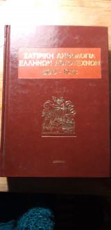 Σατυρική Ανθολογία Ελλήνων Λογοτεχνών, Τόμος Α