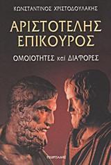 Αριστοτέλης - Επίκουρος