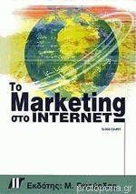 Το Marketing Στο Internet