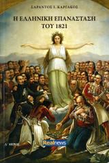 Η Ελληνική Επανάσταση του 1821 (Δ μέρος)