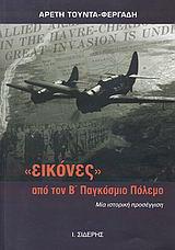 """""""Εικόνες"""" από τον Β΄ Παγκόσμιο Πόλεμο"""