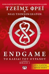 Endgame: Το κλειδί του ουρανού