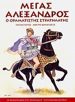 Μέγας Αλέξανδρος - Ο οραματιστής στρατηλάτης