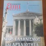 """Νέος Ελληνισμός και Αρχαιότητα """"Επτά Ημέρες"""""""