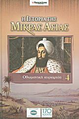 Η ιστορία της Μικράς Ασίας: Οθωμανική κυριαρχία