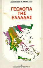 Γεωλογία της Ελλάδας