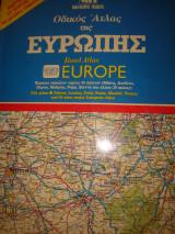 Οδικός 'Ατλας της Ευρώπης