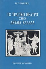 Το τραγικό θέατρο στην αρχαία Ελλάδα