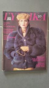 Περιοδικό Γυναίκα τεύχος 806