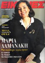 Περιοδικό Εικόνες τεύχος 500