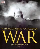 WAR: Η εγκυκλοπαίδεια του πολέμου Α τόμος