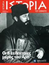 Ιστορία του Έθνους, Τεύχος 5 (Οι 8 τελευταίες μέρες του Άρη)