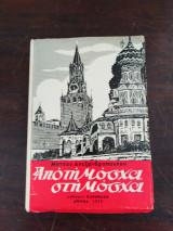 Από τη Μόσχα στη Μοσχα