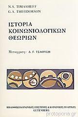 Ιστορία Κοινωνιολογικών Θεωριών